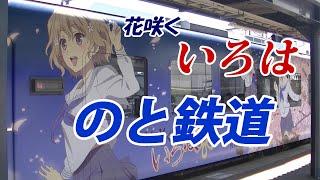 大阪のパソコン出張サポートコンティニュー http://continue-web.com/ ツイッター(フォローしてください) https://twitter.com/ykitamura 七尾駅から、和倉温...