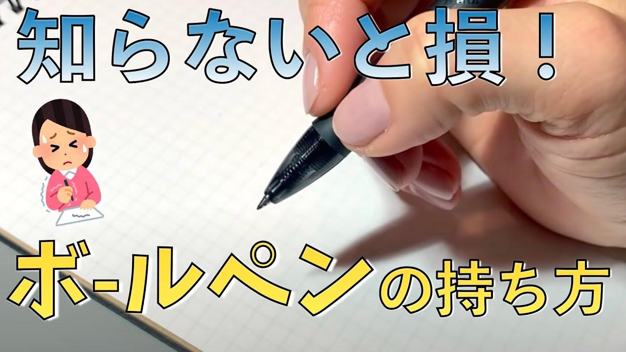 ペン だこ 直し 方