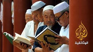 الإسلام في الصين ج.2