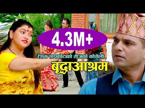 बृद्धाअाश्रम || New Nepali Teej Song 2074, 2017 || Ke Bhanne Hau ha ||  Resham Sapkota & Devi Gharti