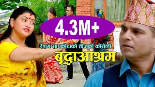 Video बृद्धाअाश्रम || New Nepali Teej Song 2074, 2017 || Ke Bhanne Hau ha ||  Resham Sapkota & Devi Gharti download MP3, 3GP, MP4, WEBM, AVI, FLV April 2018