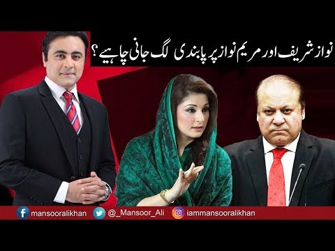 To The Point With Mansoor Ali Khan - 27 May 2018 - Express News