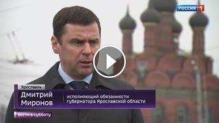 Губернатор Миронов решил вернуть дороги Ярославлю