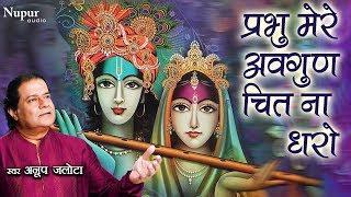 प्रभु मेरे अवगुण चित ना धरो Prabhu Ji Mere Avgun Chit Na Dharo LYRICAL Anup Jalota Shyam Bhajan