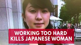 Japanese Woman Dies From Overwork Or 'karoshi'