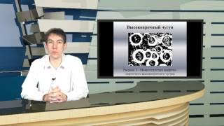 Видеолекция Железоуглеродистые сплавы. Цветные металлы и их сплавы