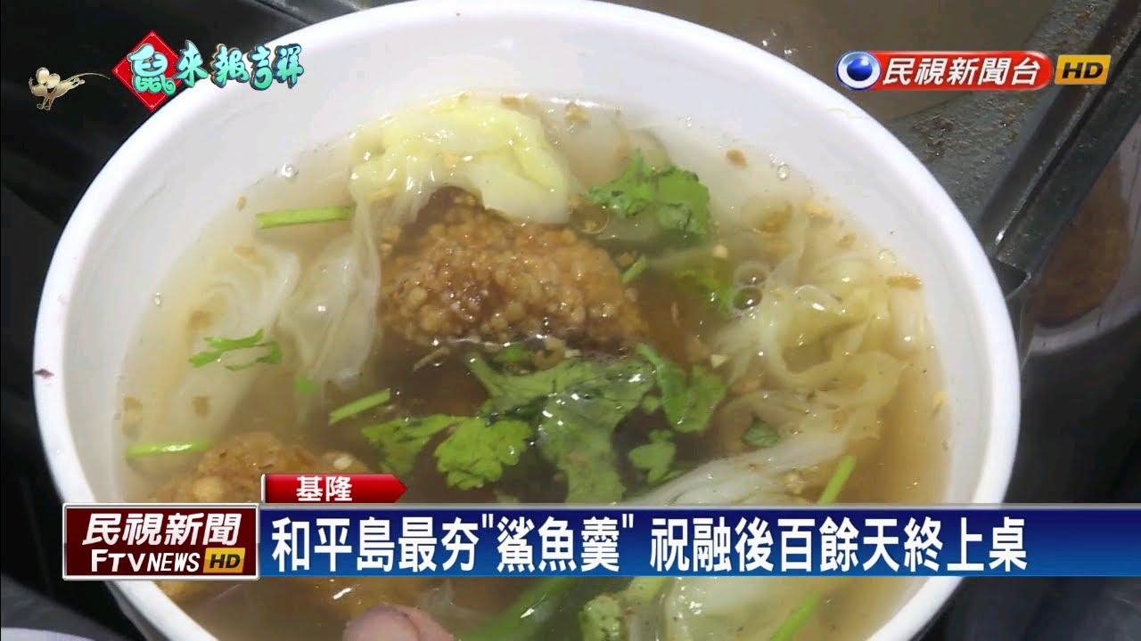 浴火重生!和平島超夯「鯊魚羹」續飄香-民視新聞 - YouTube
