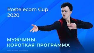 Мужчины. Короткая программа. Гран-при по фигурному катанию 2020/21— Rostelecom Cup