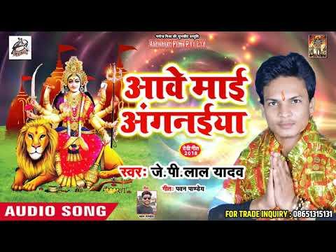 J.P. Lal Yadavदेवी गीत 2018 - Aawe Mai Aangnaiya - आवे माई आंगनईया - Bhojpuri Devi Geet 2018