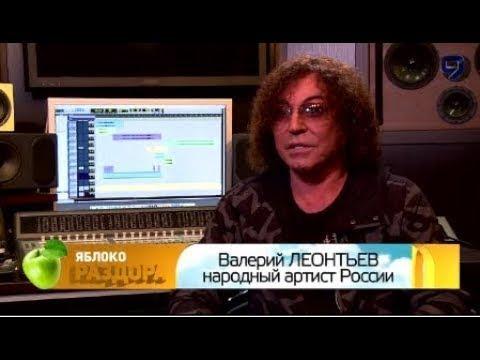 Валерий Леонтьев - Яблоко раздора 2019