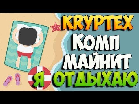 Kryptex   сколько я нафармил за 2 месяца.