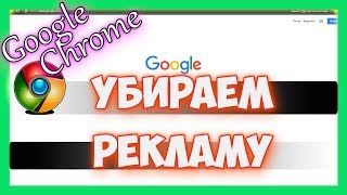 Как отключить и убрать рекламу в браузере гугл хром