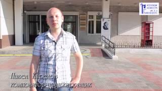 Реклама колледжа искусств им.П.И.Чайковского