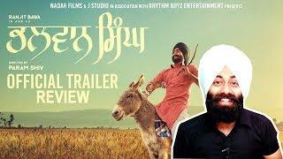 ਦੇਖਲੋ ਭਲਵਾਨ ਦੀ ਭਲਵਾਨੀ  Bhalwan Singh | Official Trailer Review #153 | Sanmeet Singh