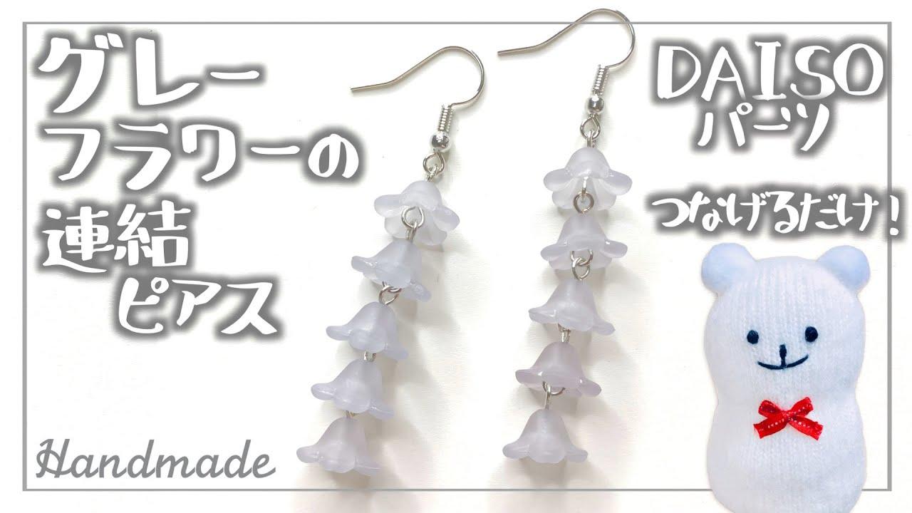 グレーフラワーパーツの連結ピアスの作り方【ハンドメイド】How to make linked earrings for gray flower parts【DIY】ダイソーパーツで簡単ピアス!