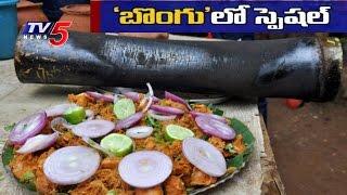 Bongu lo Chicken, Hyderabad's New Favourite : TV5 News