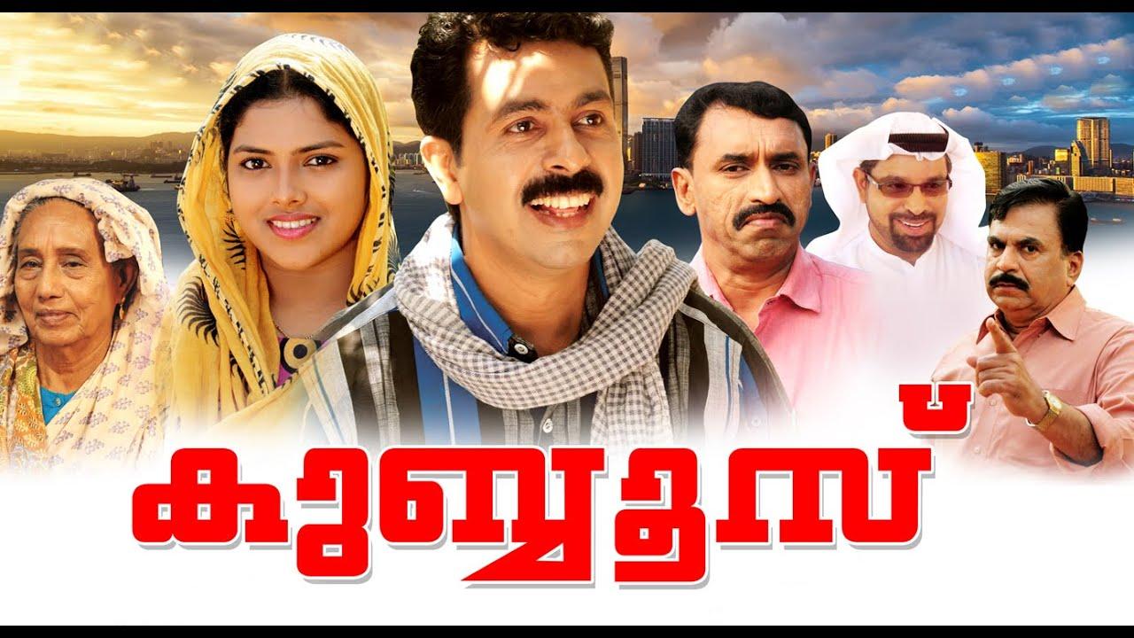 Download Khubboos - Malayalam Full Home Cinema  | ഖുബ്ബൂസ് | salam kodiyathur new teli film | new short film