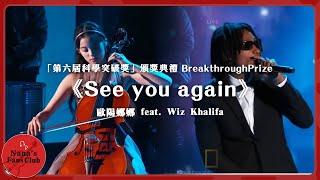 歐陽娜娜「第六屆科學突破獎」頒獎典禮 BreakthroughPrize 與美國著名Hip Hop 音樂人Wiz Khalifa共同演繹《See you again》,致敬經典 thumbnail
