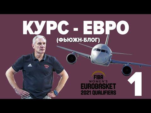 Курс - Евро / Фьюжн-блог 1