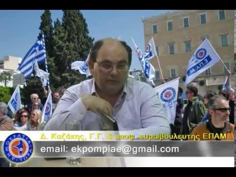 ΕΚΠΟΜΠΗ ΑΕ (web only), 19 Μαΐου 2014 (#159)