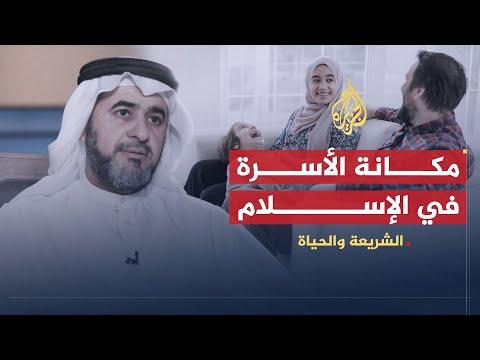 الشريعة والحياة - إبراهيم الأنصاري: الأسرة أساس المجتمع في الإسلام