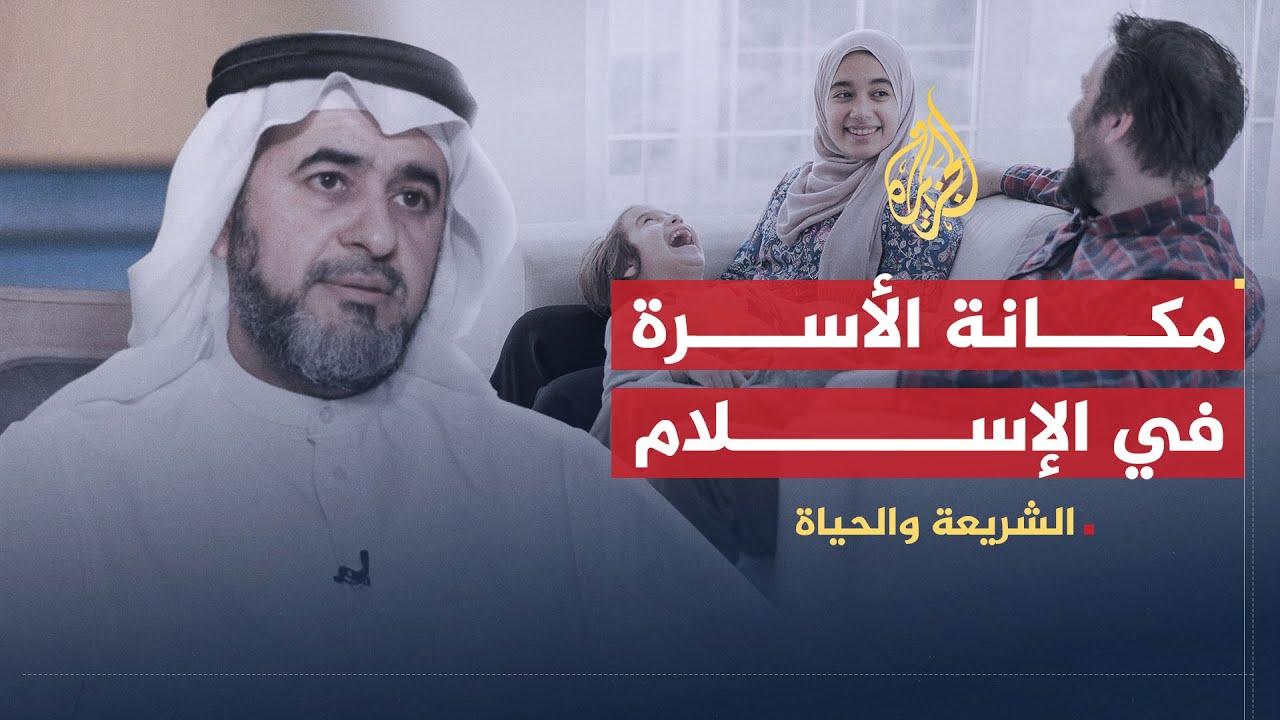 الشريعة والحياة - إبراهيم الأنصاري: الأسرة أساس المجتمع في الإسلام  - 20:59-2021 / 4 / 18