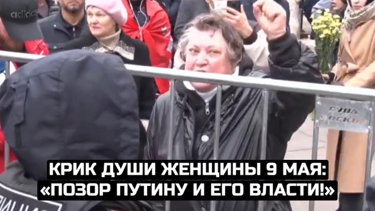 Крик души женщины 9 мая: «Позор Путину и его власти!»