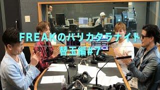 FREAK / FM福岡 FREAKのバリカタラナイト替玉編#7