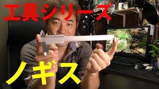 【ノギス】工具の使い方シリーズ第10弾! [ゆうTV/YouTV]
