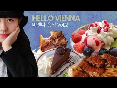 [오스트리아 여행] 헬로 비엔나 - 비엔나 음식 & 맛집 2편 ! Hello Vienna /Vienna Foods