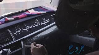 ارشيف عراقي - كافي ياعين - بطيء