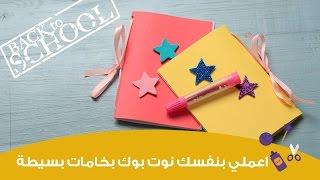 "اعملي بنفسك نوت بوك ""دفتر مدرسي"" صغير | how to make mini notebook"