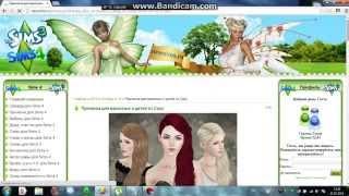 Не про аватарию(Как скачать причёски в sims3)