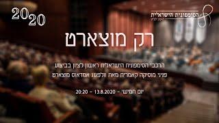 2020 - קונצרט שני - רק מוצארט - התזמורת הסימפונית הישראלית ראשון לציון