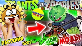 Растения против Зомби МОД на ГОЛОВЫ АРБУЗОПУЛЬТА Зомби на катке Plants Vs Zombies