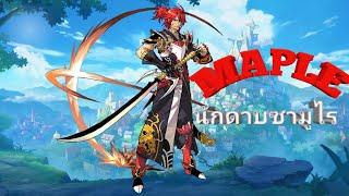 เกมส์มือถือมาใหม่ Light Shadow:Maple [แนะนำสกิล] คริกระจายยย