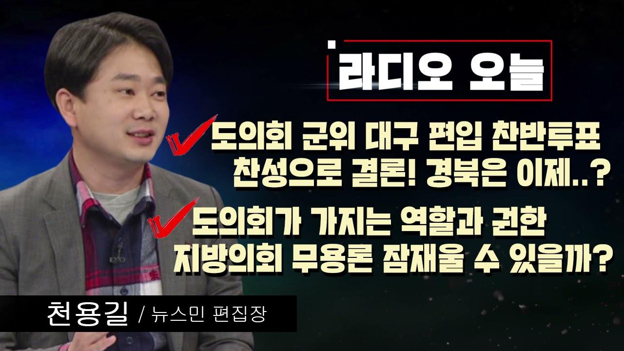[강지혜의 라디오오늘] - 천용길의 정치TMI