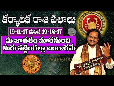 Karkataka Rasi (Cancer Horoscope) - November 19th - December 19th Rasi Phalalu | Eagle Media Works