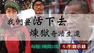 台灣啟示錄 全集20180819 禿鷹盤旋 47天奇蹟生還/海盜叫我阿古力 煉獄一六七一天