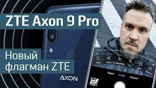 обзор смартфона ZTE Axon 9 Pro: «Эксон» вернулся