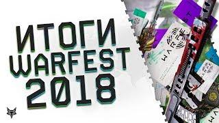 Итоги Warfest 2018!Мнение о фестивале,а так же немного о драке,будущем Варфейса,PS4 и Warface 2!
