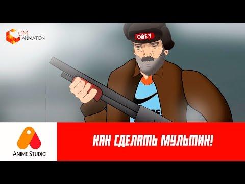 Создания анимации и мультиков онлайн GIF анимация