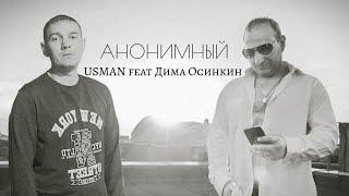 USMAN feat ДИМА ОСИНКИН-АНОНИМНЫЙ (Премьера клипа Official video )
