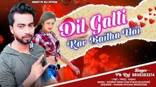 #Pk Raj #Dil Galti Kar Baitha Hai #दिल गलती कर बैठा है #PK Raj new2020 #New hindi Song #New Bhojpuri