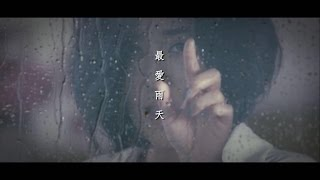 小男孩樂團 men envy children 最愛雨天 love rainy days official music video