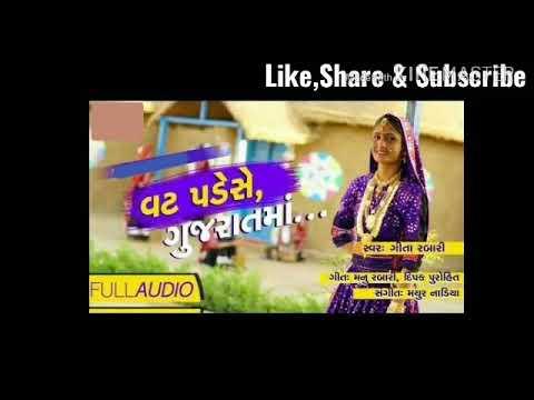 Gita Rabari New Song Vat Pade Se Gujarat Ma
