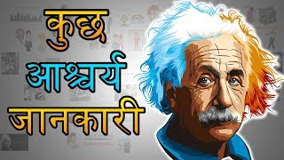 आइंस्टीन के बारे में आश्चर्यचकित कुछ जानकारी - Albert Einstein Biography in Hindi