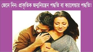 জেনে নিন প্রাকৃতিক জন্মনিয়ন্ত্রন পদ্ধতি বা ক্যালেন্ডার পদ্ধতি !! bangla health tips for men in wome