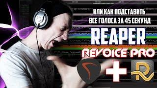 ЯК АВТОМАТИЧНО ПІДСТАВИТИ ГОЛОСУ В ТРЕКУ | Reaper revoice pro |