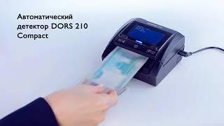 видео Автоматический детектор банкнот Dors 210